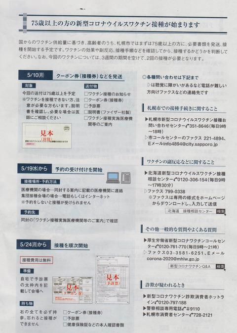 札幌市ワクチン広報 001