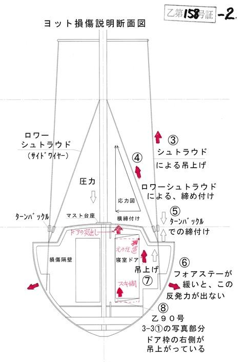 隔壁歪み断面図 001