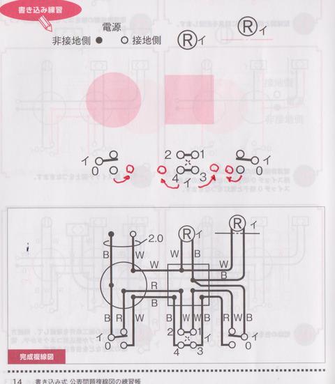 伏線図4回路 001