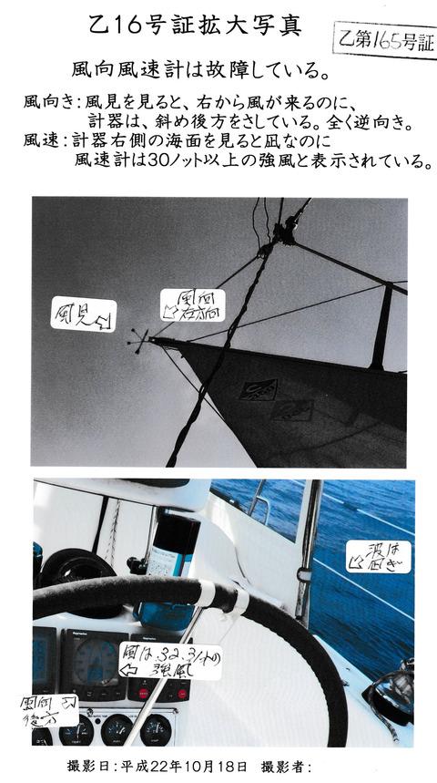風向風速計作動確認 001