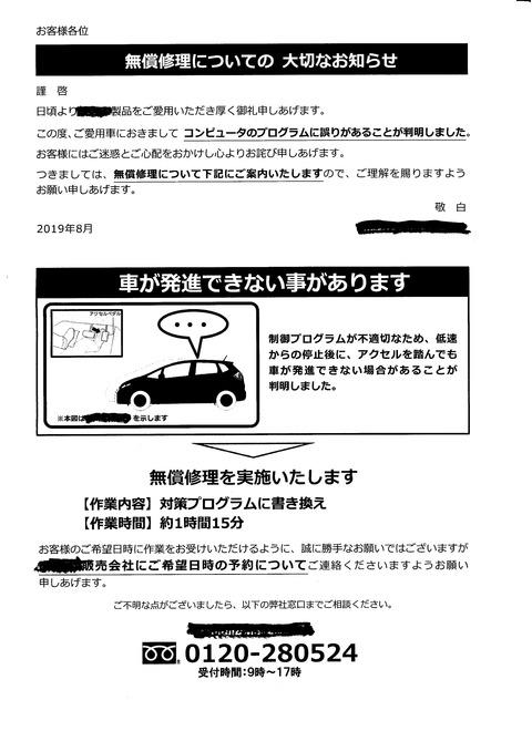 ホンダ運転ソフト交換 001