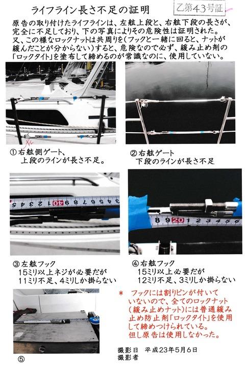 ゲートライン短い 001