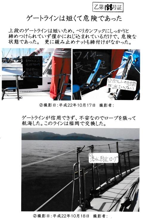 ライフラインろーぷ 001