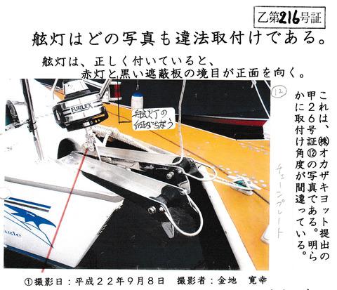 舷灯オカザキ証拠 001