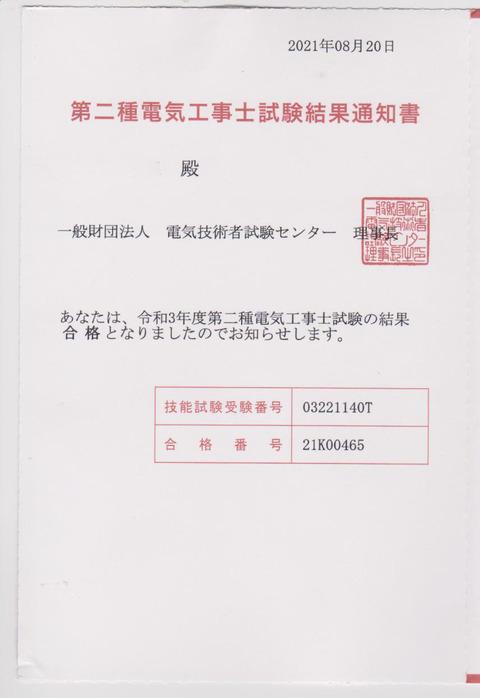 電気2級合格 001