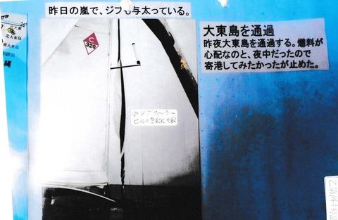 大東島通過 001