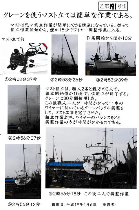マスト倒立M社 001