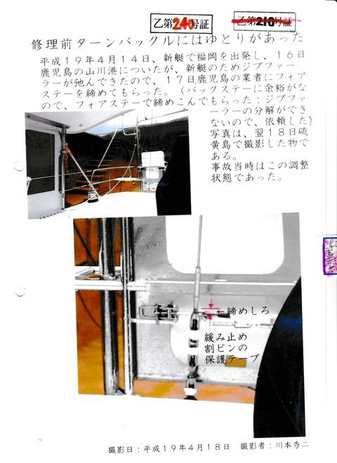 ターンバックル硫黄島 001