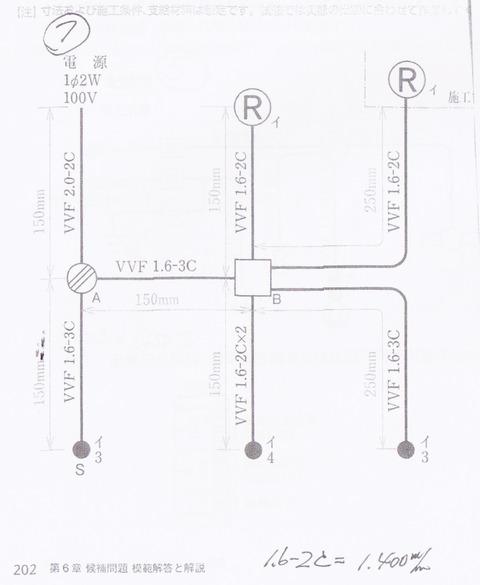 4回路問題 001