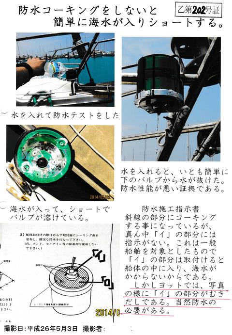 舷灯漏水試験 001