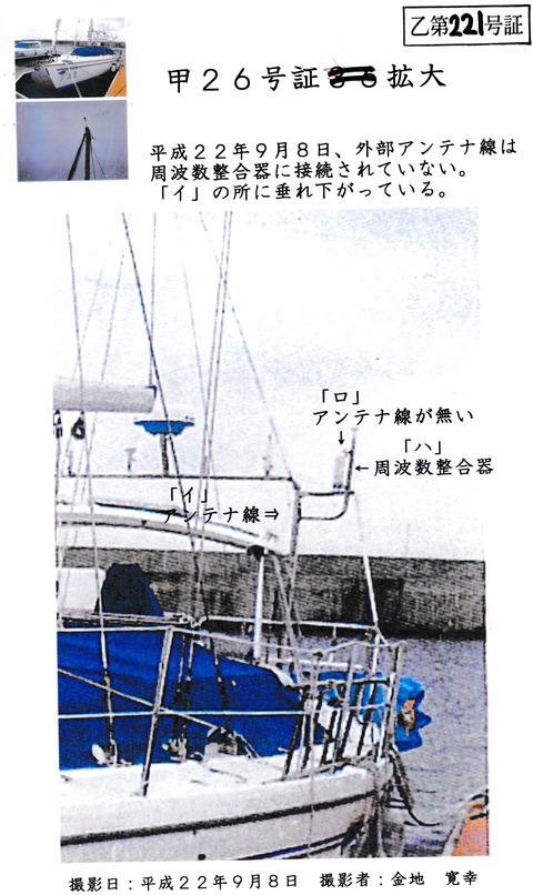 アンテナとオカザキ 001