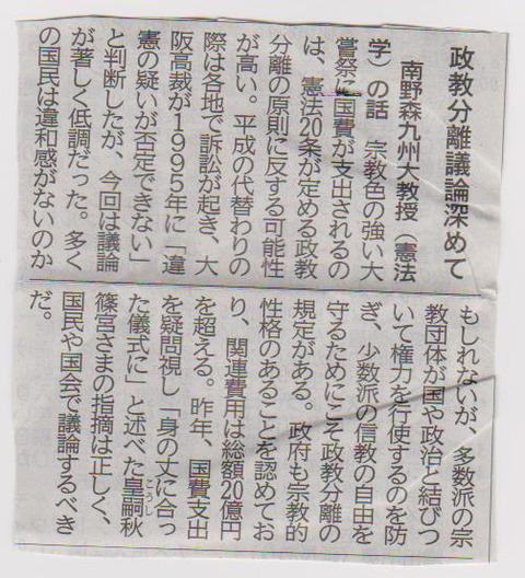 天皇批判南の教授 2019.11.15