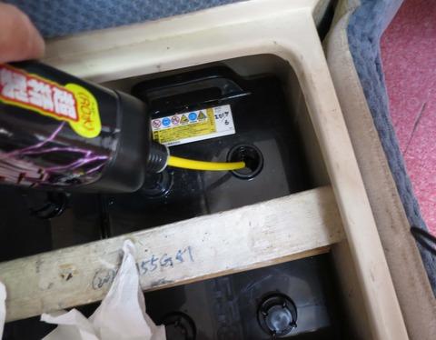 バッテリー液注入