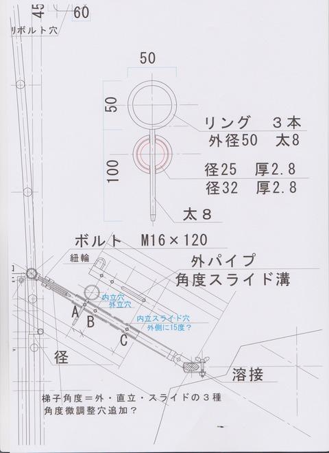 梯子支えパイプ 001