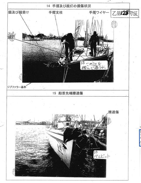 松山保安調査 001