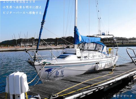 2004銚子出航 001
