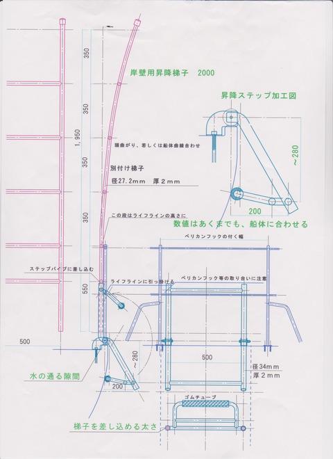 岸壁タラップ設計図 001