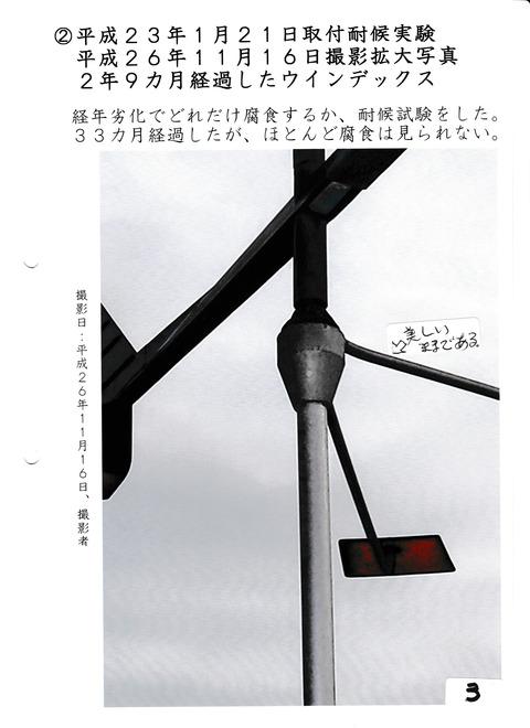 ウインデックス耐候試験 001