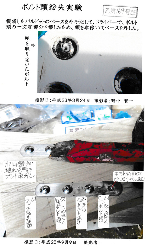 ボルト頭実験 001