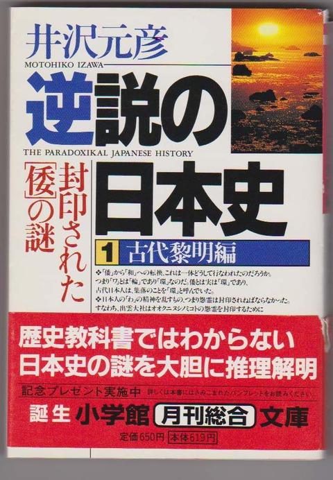 逆説の日本史 001