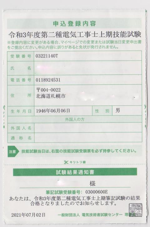 電気2級筆記合格 001