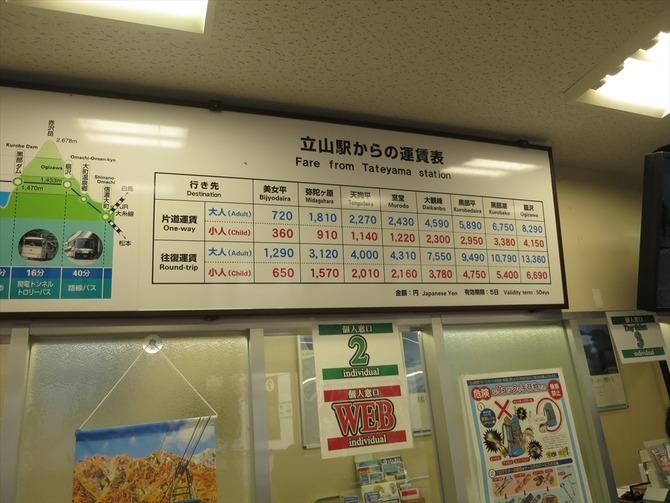 剣岳005