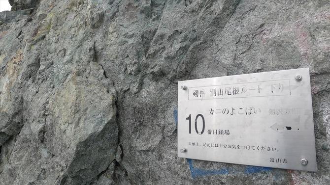 剣岳092