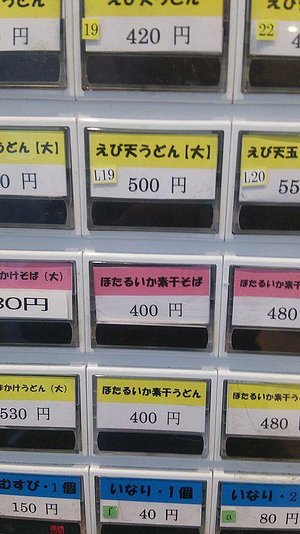 立山そば JR富山駅構内店 -7