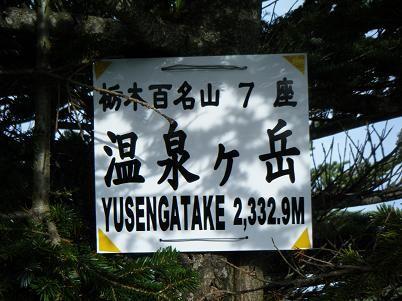 10 温泉ヶ岳・根名草山-11