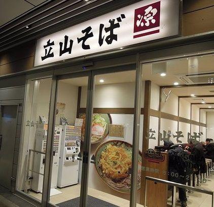 立山そば JR富山駅構内店 -9