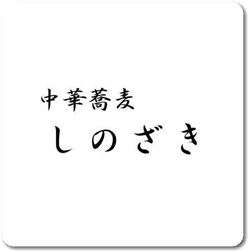 2 中華蕎麦しのざき-0
