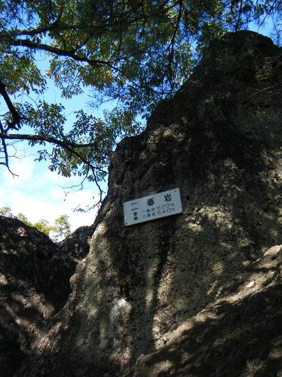 2010岩山-19