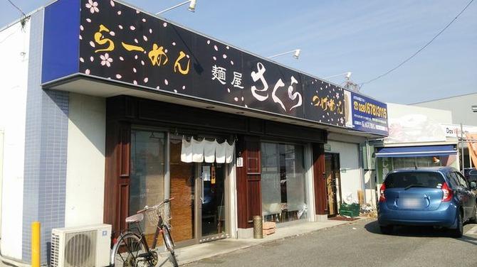 1 麺屋さくら-3