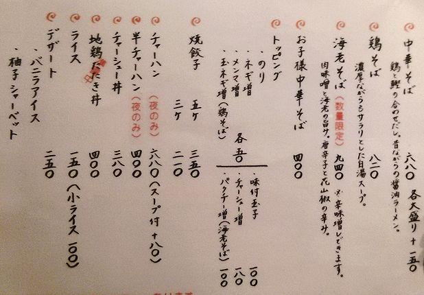 2 中華蕎麦しのざき-1