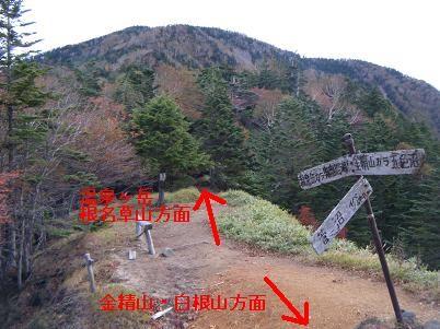 10 温泉ヶ岳・根名草山-7