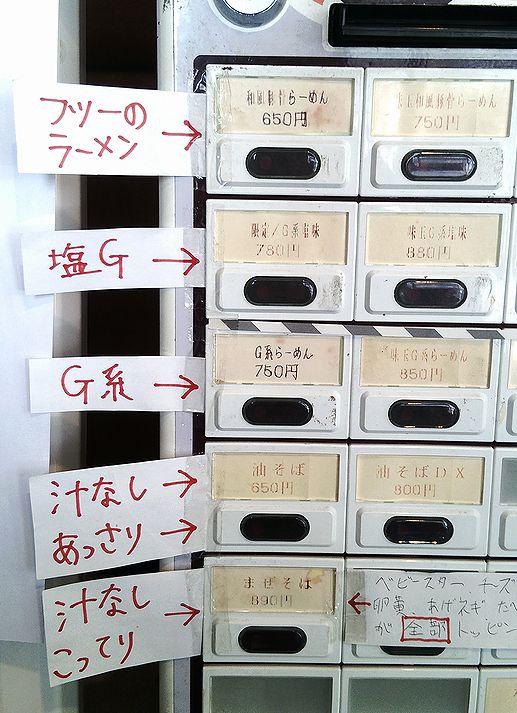 1 麺屋さくら-2