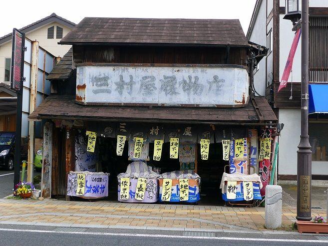 「壬生町」の検索結果 - Yahoo!検索(画像)