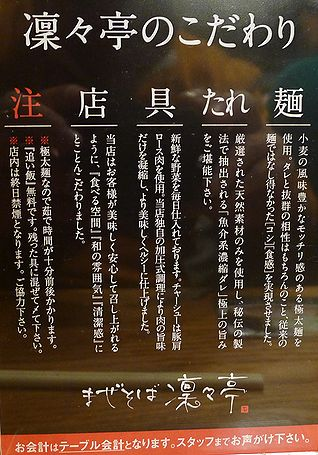 2凛々亭-5