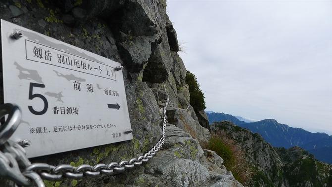 剣岳082