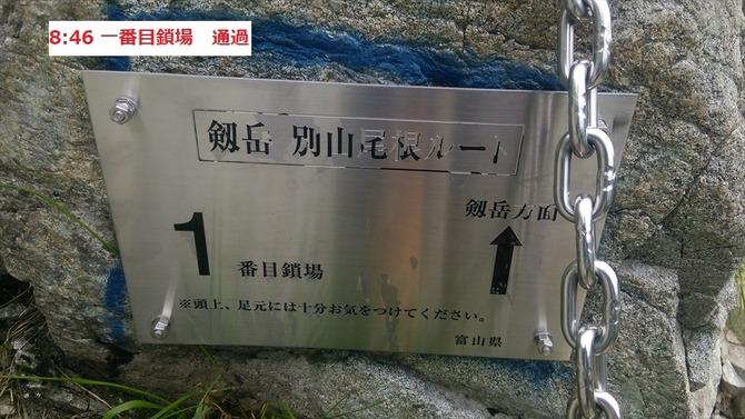 剣岳068