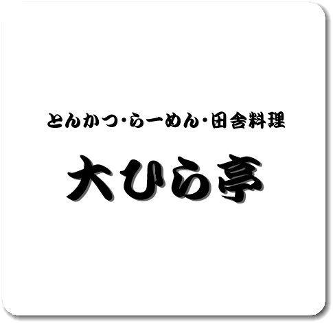 2 大ひら亭-0