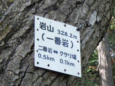 2010岩山-25