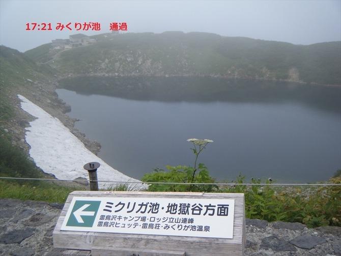 剣岳015
