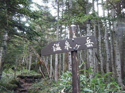 10 温泉ヶ岳・根名草山-10