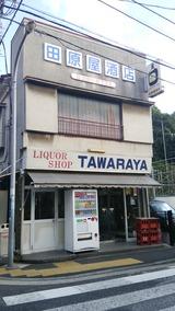 田原屋酒店 店先