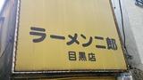 ラーメン二郎目黒店 黄色いテント
