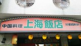 上海飯店 看板