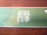 四季 箸袋