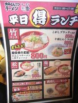 麺堂香 ランチメニュー