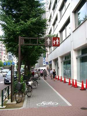 ... 自転車生活:東京都心自転車道